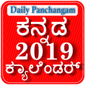 Kannada Calendar 2019 ಕನ್ನಡ ಕ್ಯಾಲೆಂಡರ್