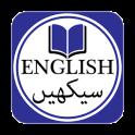 English Learning Course n Urdu