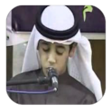 Quran Ahmad Saud offline