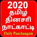 Tamil Panchangam 2020