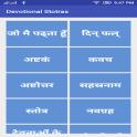 Hindi Devotional Stotras