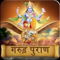 Garud Puran in Hindi