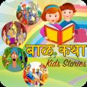 Marathi Bal Katha - बाळ कथा