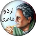 علامہ اقبال کی شاعری- Allama Iqbal Ki Urdu Shayari