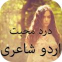 Dard e Mohabbat Shayari in Urdu - درد بھری شاعرى