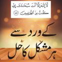 Aaiyt Qareema Mushkil Kushaai