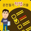 운전면허 학과 필기시험 정답 기출(무료)