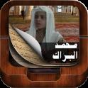 Holy Quran By Mohamed El Barak