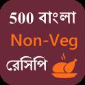 500 bangla non veg recipe
