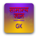 GK - General Knowledge - Current Affairs - GK Quiz