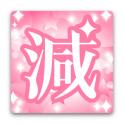 GenryouKeikaku for Girls