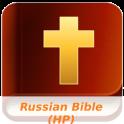 Russian Bible Audio (НРП)