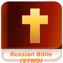 Russian Synodal Bible (SYNO)