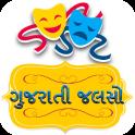 ગુજરાતી જલસો - Gujarati Jalso