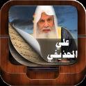 Holy Quran By Ali Al Houdaifi