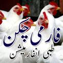 Chicken Farm Information