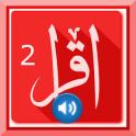 Belajar Iqro 2 Dengan Audio