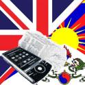 English Tibetan Dictionary