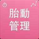 【簡単!胎動カウント】胎動Plus