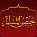 Hisnul Muslim - Arabic
