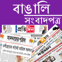 Bengali Newspapers