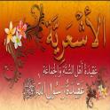 Ашариты - ахлю-сунна