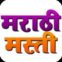 मराठी मस्ती - Marathi Masti