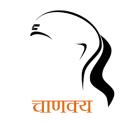 Chanakya Niti Useful in 2018