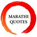 Marathi Quotes 2018