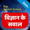 Kids General Science