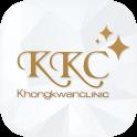 Khongkwan Clinic ของขวัญคลินิก