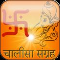 Chalisa Sangrah (Hindi)