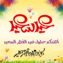 Wishes messages Aid Al Fitr