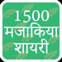 1500 Mazakiya Shayari