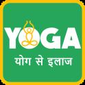 Yoga se Ilaj