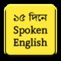১৫ দিনে ইংরেজি শিখুন