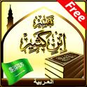 Tafseer Ibne Kathir Arabisch