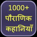 1000+ Pauranik Kahaniya