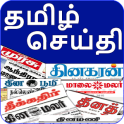 Tamil News India Newspapers