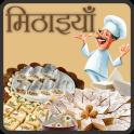 Sweet(Mithai) Recipe in Hindi