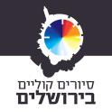 Jerusalem Audio Tours