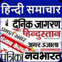 All Hindi News Hindi Newspaper