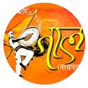 Taal Vadyapathak - Pune