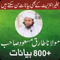 Mufti Tariq Masood Bayans
