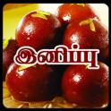 Tamil Samayal Sweets