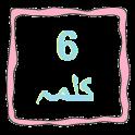 6 Kalimahs - Kalmeh