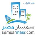 سمسار مصر - إبحث واعلن مجاناً عن عقارات وشقق للبيع