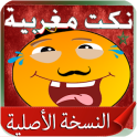 Nokat Maghribia Darija offline