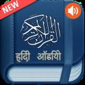 Quran Hindi Audio