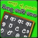 Sinhala Hodi Potha
